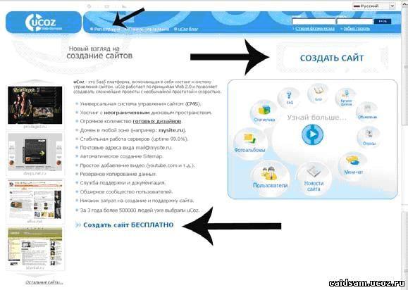 Юкоз создать сайт бесплатно на русском
