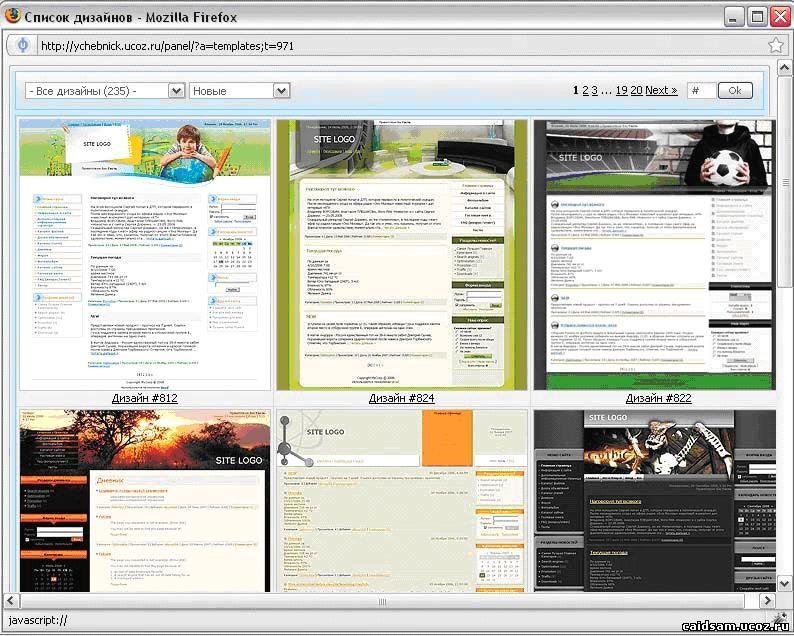 Дизайн для страниц на ucoz