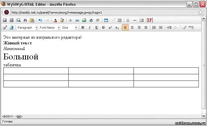 Создать сайт бесплатно конструктор сайтов ucoz