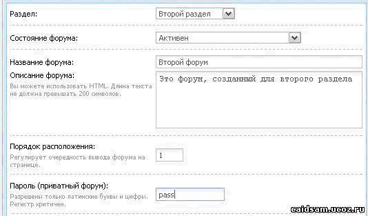 Бемплатное создание форума как сделать заказ в интернет магазине леруа мерлен