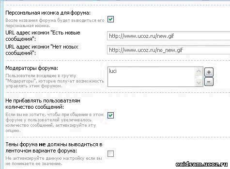 Бемплатное создание форума как сделать чтобы на сайте работали все кнопки и категории